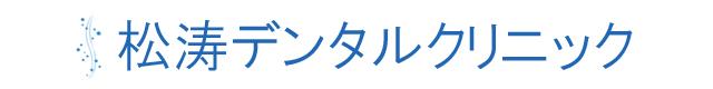 松涛デンタルクリニック