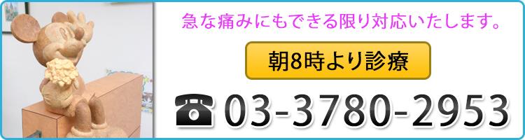 渋谷の歯医者・歯科医院、松涛デンタルクリニックでは急な痛みにも対応いたします